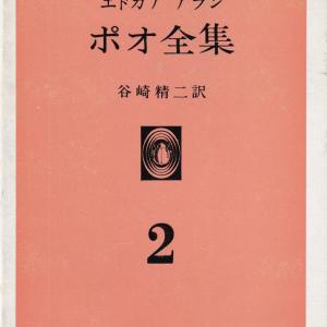 「ポオ全集 2」を読む(1)