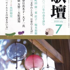 総合歌誌「歌壇」7月号を読む