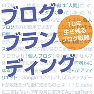 かん吉「ブログ・ブランディング」Kindle Unlimited版を読む