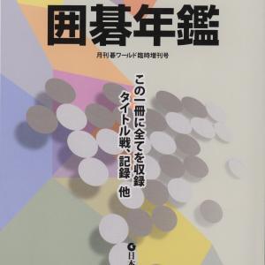 「2020 囲碁年鑑」を買う