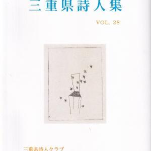 「三重県詩人集 vol.28」を読む