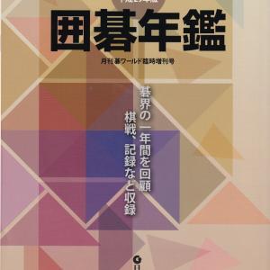 入手した4冊を紹介する(8)