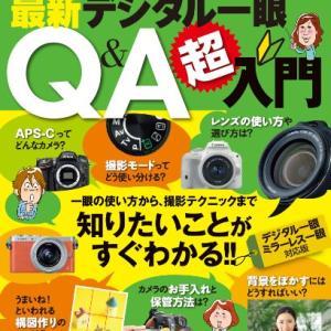 学研「最新デジタル一眼 超入門 Q&A」を読む