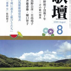 総合歌誌「歌壇」8月号を読む
