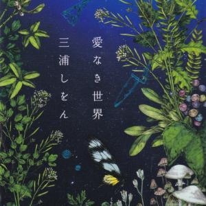 三浦しをん「愛なき世界」を読む