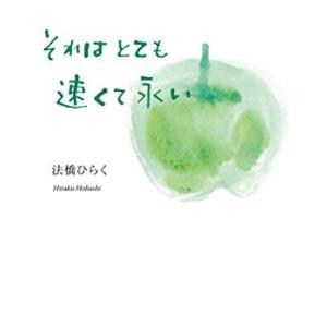 法橋ひらく・歌集「それはとても速くて永い」kindle unlimited版を読む