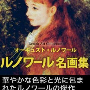 「ルノワール名画集」Kindle版を見る