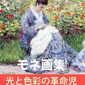「モネ画集」Kindle Unlimited版を見る