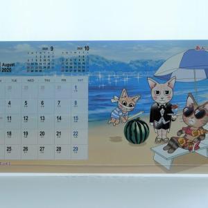 8月カレンダー3種