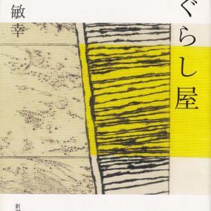 堀江敏幸「めぐらし屋」を読む