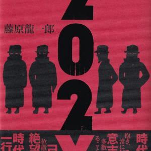 藤原龍一郎・歌集「202X」を読む