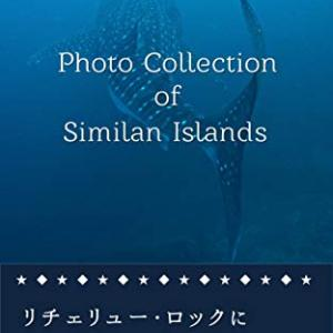 海河童「Photo Collection of  Similan Islands」を観る