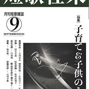 総合歌誌「短歌往来」9月号を読む