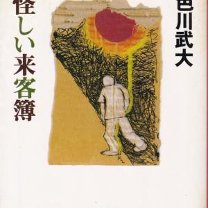 色川武大「怪しい来客簿」を読む
