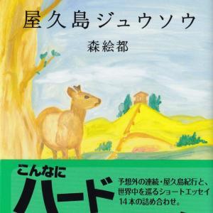 森絵都「屋久島ジュウソウ」を読む