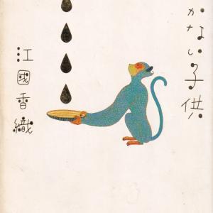 江國香織「泣かない子供」を読む