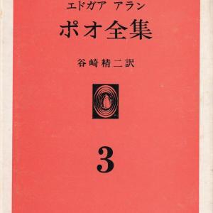 「ポオ全集 3」を読む(1)