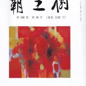 結社歌誌「覇王樹」10月号を読む