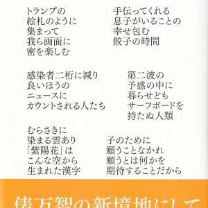 俵万智・歌集「未来のサイズ」を読む