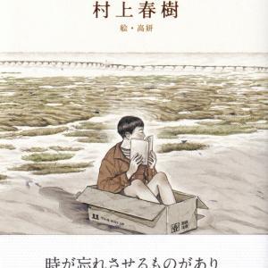 村上春樹「猫を棄てる」を読む