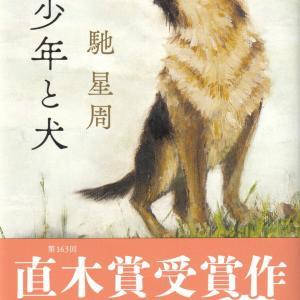 馳星周「少年と犬」を読む