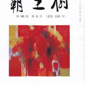 入手した4冊を紹介する(10)
