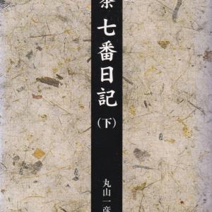 一茶「七番日記」(下)を読む(1)