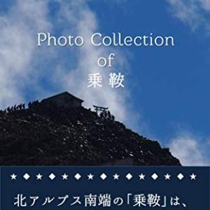 海河童「Photo Collection of 乗鞍」Kindle版を観る