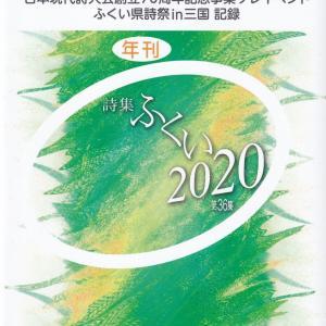 アンソロジー「詩集ふくい2020」を読む