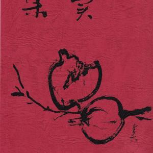 同人詩誌「果実」83号を読む