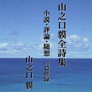 山之口貘の散文14編を読む