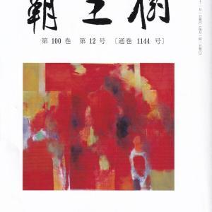 結社歌誌「覇王樹」12月号を読む