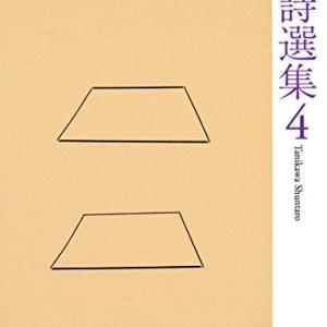 「谷川俊太郎 詩選集 4」kindle版を読む