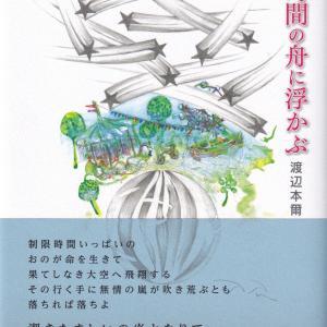 渡辺本爾・詩集「時間の船に浮かぶ」を読む