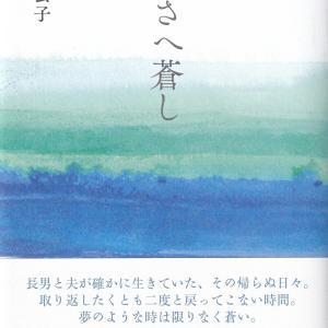 佐田公子・歌集「夢さへ蒼し」を読む