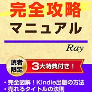Ray「Kindle出版 完全攻略マニュアル」を読む