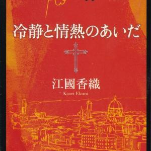 江國香織「冷静と情熱のあいだ」を読む