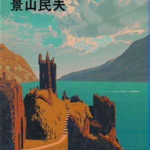 景山民夫「ハイランド幻想」を読む