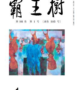 結社歌誌「覇王樹」1月号を読む