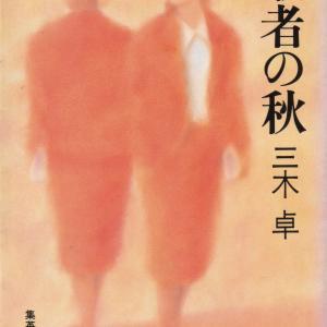 三木卓「馭者の秋」を読む