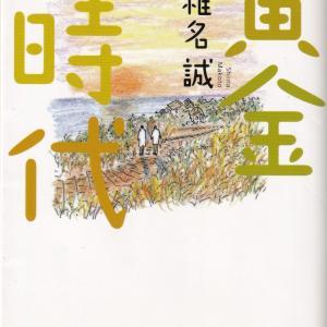 椎名誠「黄金時代」を読む