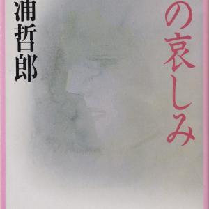 三浦哲郎「夜の哀しみ」を読む
