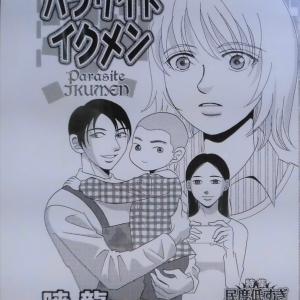 暁龍「パラサイト イクメン」を読む