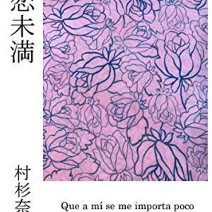 杉村奈緒子「片恋未満」kindle unlimited版を読む