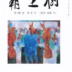 結社歌誌「覇王樹」6月号を読む