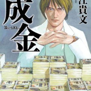 堀江貴文・小説「成金」kindle unlimited版を読む