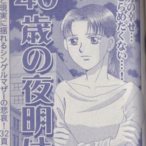 暁龍「40歳の夜明け」を読む