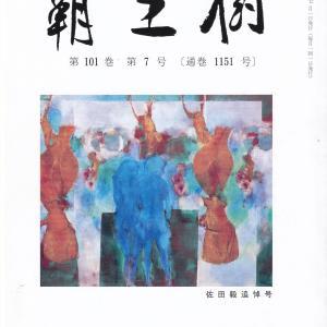 結社歌誌「覇王樹」7月号を読む
