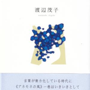 渡辺茂子・歌集「アネモネの風」を読む