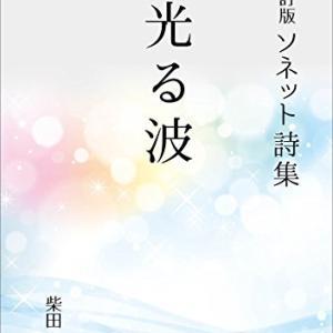 詩集の無料キャンペーン最終回開始!